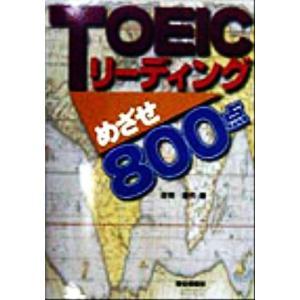 TOEICリーディングめざせ800点/庄司澄代(著者)