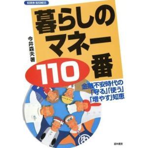 暮らしのマネー110番 金融不安時代の「守る」「使う」「増やす」知恵 KEIRIN BUSINESS/今井森夫(著者)|bookoffonline
