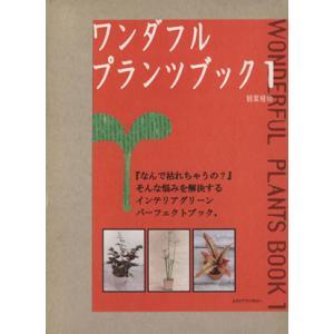 WONDERFUL PLANTS BOOK(1) 観葉植物/メディアファクトリー(その他) bookoffonline