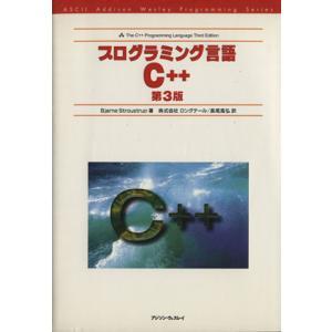 プログラミング言語C++ アスキーアジソンウェスレイシリーズ/BjarneStroustrup(著者...