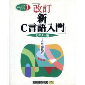 新C言語入門 ビギナー編(ビギナ−編) C言語実用マスターシリーズ1/林晴比古(著者)