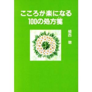 こころが楽になる100の処方箋/植西聰(著者)