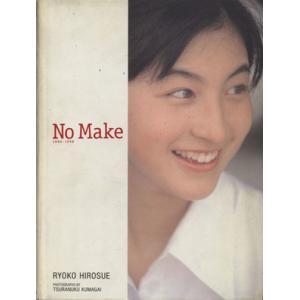 No Make 広末涼子写真集/広末涼子(その他),熊谷貫(その他)