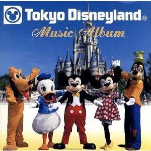 東京ディズニーランド ミュージック・アルバム/ディズニー bookoffonline