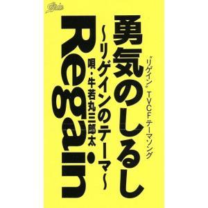 【8cm】勇気のしるし/牛若丸三郎太