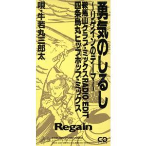 【8cm】勇気のしるし〜リゲインのテーマ(鞍馬山クラブ・ミックス)/牛若丸三郎太