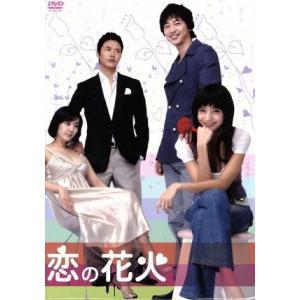 恋の花火 DVD−BOX/ハン・チェヨン...