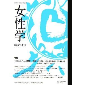 女性学(Vol.13)/日本女性学会学会誌13号編集委員会【編】|bookoffonline