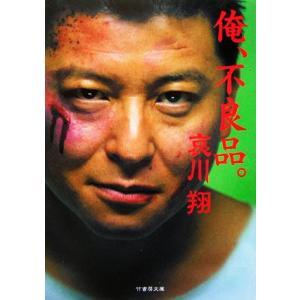 俺、不良品。 竹書房文庫/哀川翔【著】