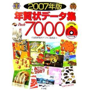 年賀状データ集Pack7000(2007年版)/C&R研究所デジタル梁山泊【著】