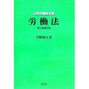 労働法 法律学講座双書 菅野和夫...