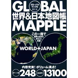 グローバルマップル 世界&日本地図帳/昭文社(その他) bookoffonline