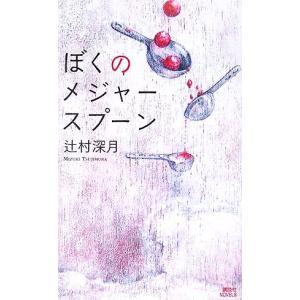 ぼくのメジャースプーン 講談社ノベルス/辻村深月【著】 bookoffonline