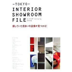 TOKYO INTERIOR SHOWROOM FILE 探していた住まいの設備が見つかる!/ギャッ...