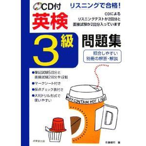 リスニングで合格!CD付英検3級問題集/佐藤健司【著】|bookoffonline