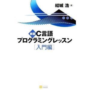 C言語プログラミングレッスン 入門編 新版/結城浩【著】