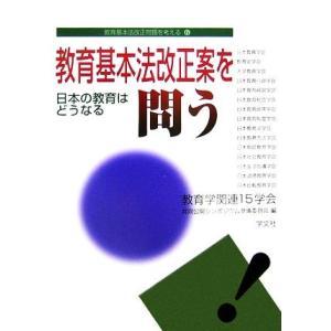 教育基本法改正案を問う 日本の教育はどうなる 教育基本法改正...
