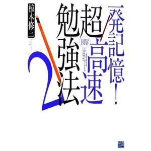 一発記憶!図解 超高速勉強法(2)/椋木修三【著】