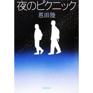 夜のピクニック 新潮文庫/恩田陸【著】