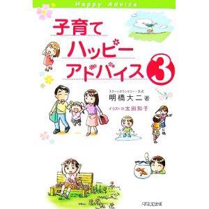 子育てハッピーアドバイス(3)/明橋大二【著】,太田知子【イ...