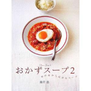 おかずスープ(2) 10の味から広がるスープ デイリークッキングシリーズ/藤井恵【著】|bookoffonline