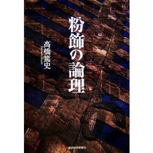 粉飾の論理/高橋篤史【著】