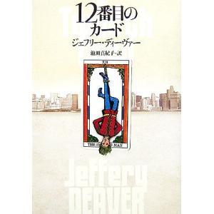 12番目のカード/ジェフリーディーヴァー【著】,池田真紀子【訳】|bookoffonline