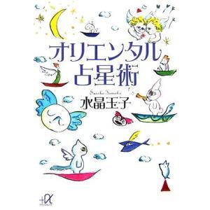 オリエンタル占星術 講談社+α文庫/水晶玉子【著】
