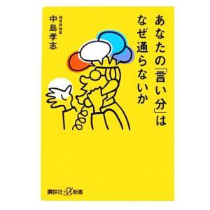 あなたの「言い分」はなぜ通らないか 講談社+α新書/中島孝志【著】