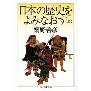 日本の歴史をよみなおす(全) ちくま学芸文庫/網野善彦【著】|bookoffonline