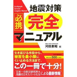 必携 地震対策完全マニュアル/河田惠昭【編】