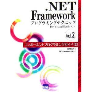 .NET Frameworkプログラミングテクニックfor Visual Basic/C#(Vol....