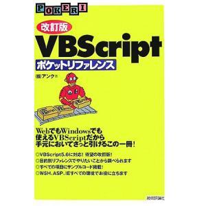 VBScriptポケットリファレンス/アンク【著】