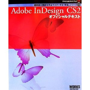 Adobe InDesign CS2 オフィシャルテキスト アドビ公式ガイドブック最新版の機能を完全マスターする「教室」シリーズ3/ワークスコーポレー|bookoffonline
