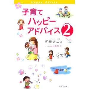 子育てハッピーアドバイス(2)/明橋大二【著】,太田知子【イ...