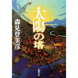 太陽の塔 新潮文庫/森見登美彦【著】