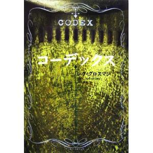 コーデックス/レヴグロスマン【著】,三川基好【訳】|bookoffonline