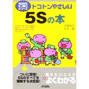 トコトンやさしい5Sの本 B&Tブックス今日からモノ知りシリーズ/平野裕之,古谷誠【著】