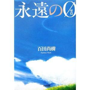 永遠の0/百田尚樹【著】