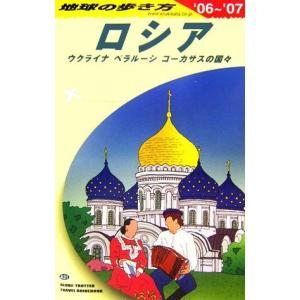 ロシア・ウクライナ・ベラルーシ・コーカサスの国々(2006〜2007年版) 地球の歩き方A31/「地...