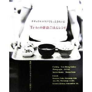 Teteの雑穀ごはんレシピ ナチュラルエステでもっときれいに/高橋恵子(その他)