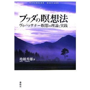 ブッダの瞑想法 ヴィパッサナー瞑想の理論と実践/地橋秀雄【著】