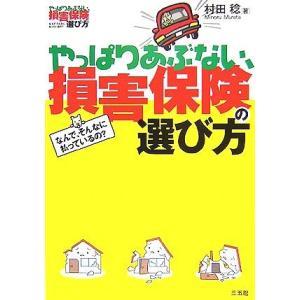 やっぱりあぶない、損害保険の選び方 なんで、そんなに払っているの? 村田稔 著 の商品画像|ナビ