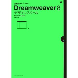 Dreamweaver8デザインスクール for Win & Mac MdN DESIGN SCHO...