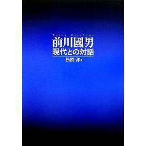 前川國男 現代との対話/松隈洋【編】