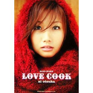 大塚愛/LOVE COOK バンド・スコア/音楽(その他)...