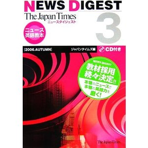 The Japan Times NEWS DIGEST(3(2006 AUTUMN))/ジャパンタイムズ【編】|bookoffonline