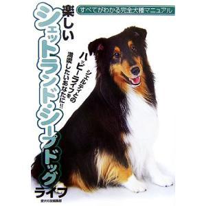 楽しいシェットランド・シープドッグライフ すべてがわかる完全犬種マニュアル/愛犬の友編集部【著】|bookoffonline