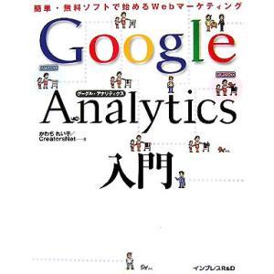 中古単行本(実用) ≪コンピュータ≫ Google Analytics入門 / かわちれい子の商品画像|ナビ