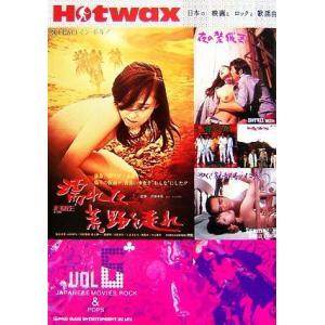 Hotwax 日本の映画とロックと歌謡曲(VOL6)/映画(その他)|bookoffonline